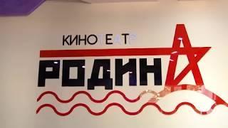 "Цена билетов на киносеансы  ""Родине"" Биробиджане снизилась(РИА Биробиджан)"