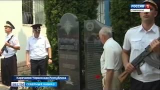 Погибли на службе.Памятник автоинспекторам открыли в Черкесске