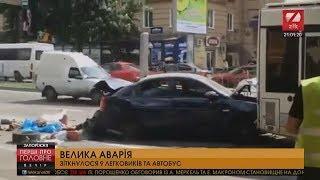 ДТП у Запоріжжі: Зіткнулись 9 легковиків та автобус - Перші про головне. Вечір (21.00) за 10.05.18