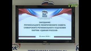"""""""Единая Россия"""" готовит предвыборную программу для кандидата от партии на пост губернатора"""