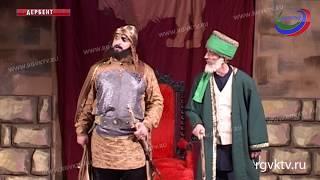 В государственном Табасаранском театре прошла премьера спектакля
