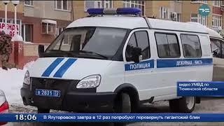 """Тюменские оперативники задержали банду воров-""""гастролеров"""", совершивших в городе несколько краж"""