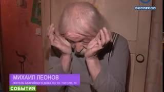 Приставам пришлось выселять жильцов аварийного дома на ул. Гоголя