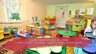 Завешено формирование списков в детские сады