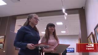 В Музее имени Эрьзи подвели итоги конкурса «Посвящение Русскому музею»
