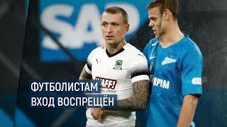 Футболистам вход воспрещён / В центре внимания – 03 (13 октября 2018 года)