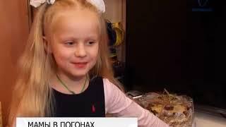 Мам в погонах поздравили в Белгороде