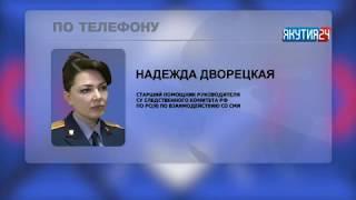Пожар в Якутске унес жизни трех человек