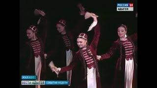 Ансамбль им  Моисеева исполнил адыгский танец