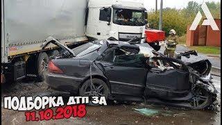 ДТП. Подборка аварий за 11.10.2018 [crash October 2018]