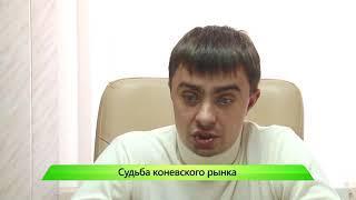 ИКГ Коневский рынок принудительно закрывают #3
