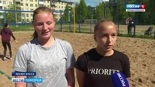 В Архангельске прошло Первенство области по пляжному волейболу