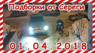 Подборка дтп 01.04.2018 на видео регистратор апрель 2018