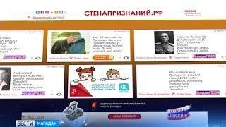 Колымчан приглашают принять участие в марше памяти