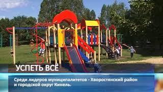 """В 63 регионе определились лидеры по реализации программы  """"Формирование комфортной городской среды"""""""
