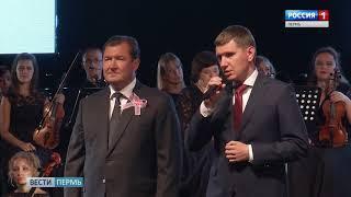 В Перми прошло торжественное собрание, посвящённое Дню нефтяника
