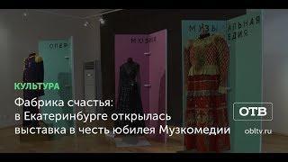Фабрика счастья: в Екатеринбурге открылась выставка в честь юбилея Музкомедии