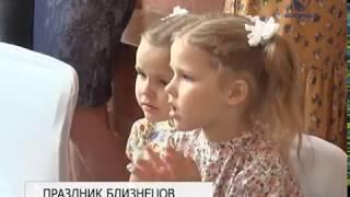 На праздник близнецов пригласили десять семей