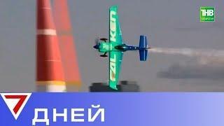 Что такое Казань с высоты и на бешеной скорости? 7 Дней | ТНВ
