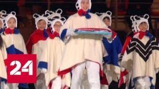 В Южной Корее завершились зимние Олимпийские игры - Россия 24