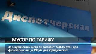 Областное Минэнерго опубликовало тарифы на обращение с ТКО