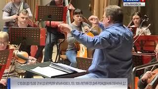 Ульяновцев приглашают на ярмарку концертных абонементов
