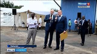 В Бурунди открылось совместное российско африканское предприятие  49 процентов акций у «Лисмы»