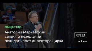 Анатолий Марчевский заявил о нежелании покидать пост директора цирка