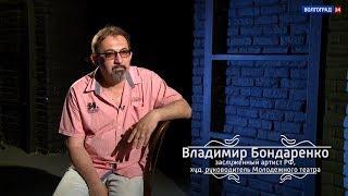 Ваш выход. Владимир Бондаренко