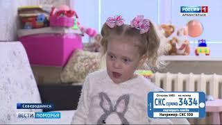 В помощи неравнодушных нуждается маленькая жительница Северодвинска