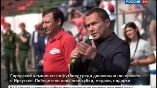 Городской чемпионат по футболу среди дошкольников прошёл в Иркутске