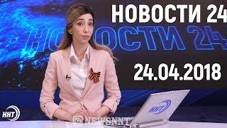 Новости Дагестан за 24. 04. 2018 год.