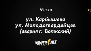 ДТП авария (г. Волжский) ул. Карбышева - ул. Молодогвардейцев 17.08.2018, 16:57