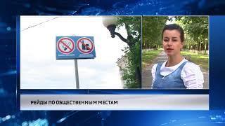 В Череповце пройдут рейды по общественным местам