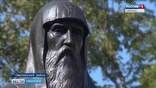 В Смоленском госуниверситете стартовали чтения памяти св. Авраамия