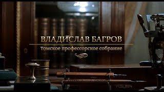 Томское профессорское собрание. Владислав Багров (ТГУ, биография)