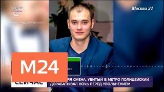 Следователи выясняют мотивы убийства полицейского в московском метро - Москва 24