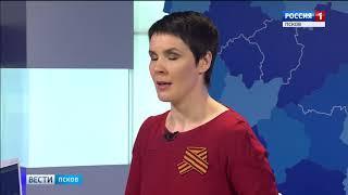 Вести-Псков 03.05.2018 20-44