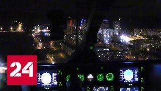 Санитарные вертолеты стали патрулировать Москву круглосуточно - Россия 24