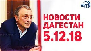 Новости Дагестана 5.12.18