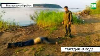 59-летний мужчина утонул в Мамадышском районе | ТНВ