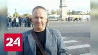 Начальника дирекции ОЖД заподозрили в мошенничестве - Россия 24