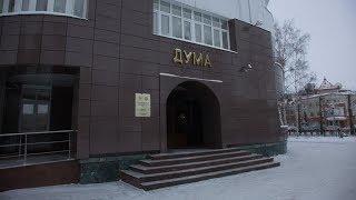 Депутаты Думы Югры приняли ряд важных законов