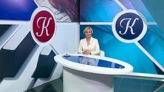Новости культуры - 07.09.18