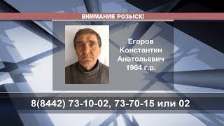 Полиция просит помочь в поиске без вести пропавшего Егорова Константина Анатольевича