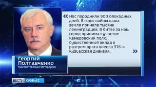 Губернатор Санкт-Петербурга Георгий Полтавченко поблагодарил кузбассовцев