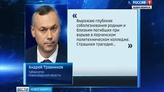 Травников выразил соболезнования погибшим и пострадавшим при взрыве в Керчи
