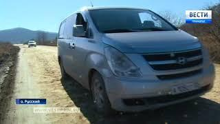 Жители о. Русский добились профилактического ремонта единственной дороги, соединяющей их с городом