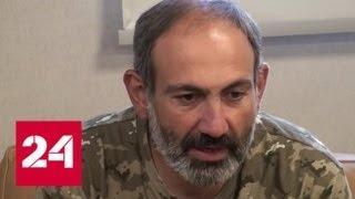 Никол Пашинян утвержден кандидатом в премьеры Армении - Россия 24