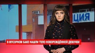 Ноябрьск. Происшествия от 12.03.2018 с Ольгой Тишениной